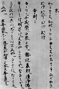 "Fig. 2 : Paroles du chant d'un ""Kagura"""