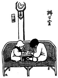 Ill. 7 : Au bureau (1927)